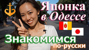 Japanese girl in Ukraine: Welcome to Odessa!